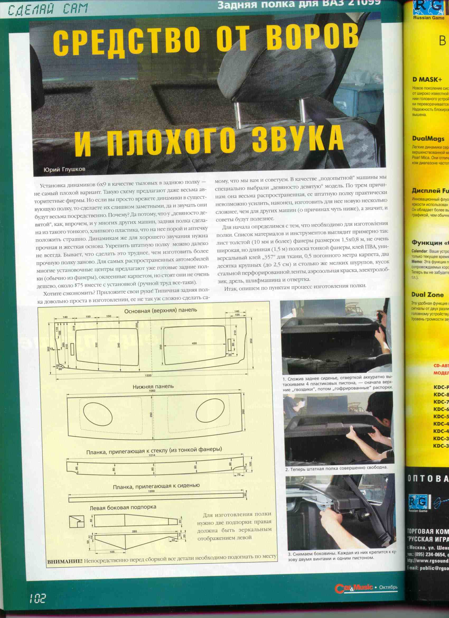 Запасные части - brest-motors.by